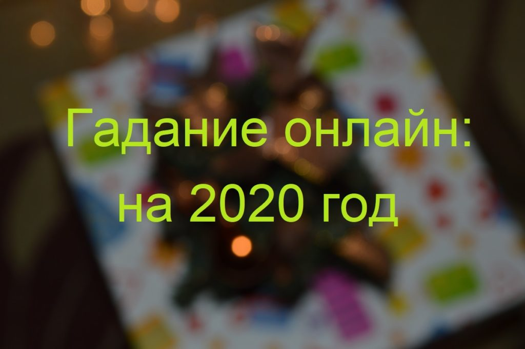 na-gryadushhij-2020-god