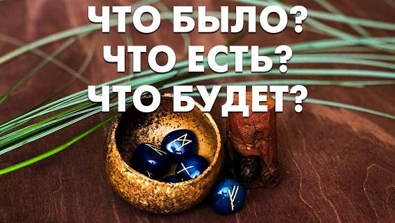 гадание по одной руне онлайн