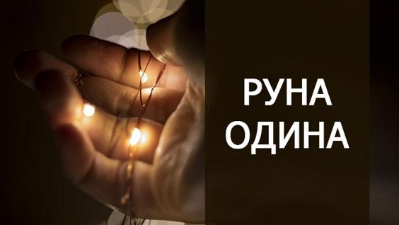 гадание на одной руне онлайн